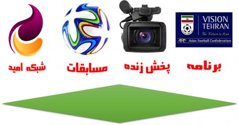 برنامه پخش زنده هفته سوم مسابقات لیگ تهران از شبکه امید
