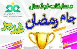 جام رمضان غدیر با مشارکت هیات فوتبال برگزار می شود
