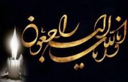 تسلیت به همکار گرامی؛ جناب آقای جواد رستمی